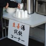 試飲用生姜湯